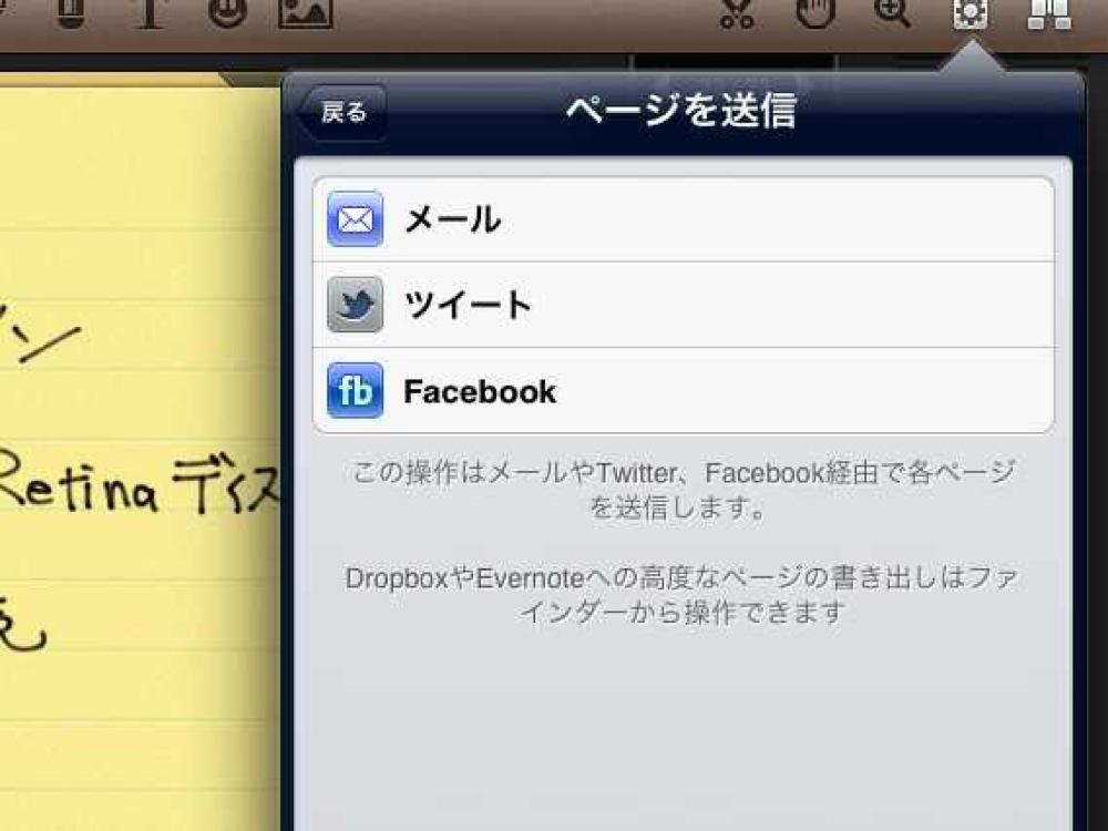 メール・Twitter・Facebookで素早く共有