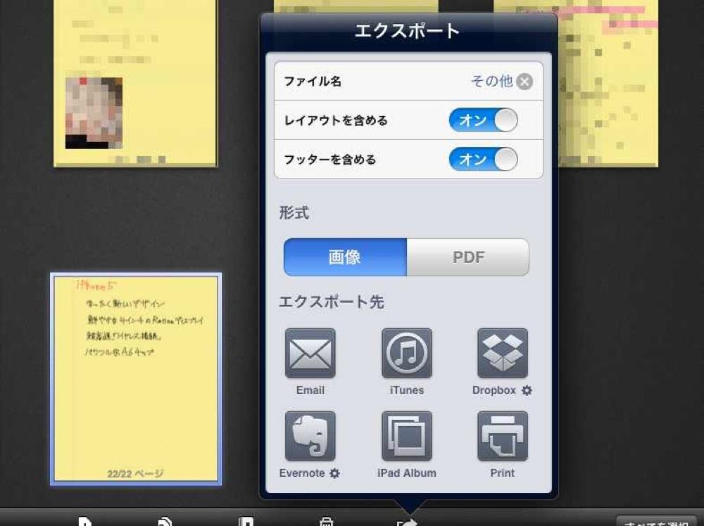 メール・Dropbox・Evernoteなどにエクスポート