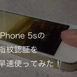 【動画あり】iPhone 5sの指紋認証を使ってみた。触れるだけで使えて、認識も早い!