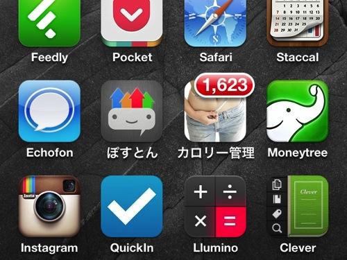 iphone-app-20130703-151716.jpg