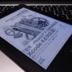 【書評】iOS6&Xcode4.6対応版!よくわかるiPhoneアプリ開発の教科書