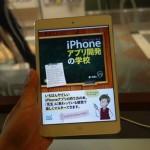 【Kindleなら28%オフ】やさしくはじめるiPhoneアプリ開発の学校