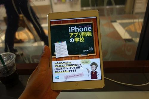 iphone-app-develop-20130707-120214.jpg