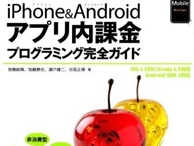 アプリ内課金の開発方法を学ぼう!【書評】iPhone&Androidアプリ内課金プログラミング完全ガイド