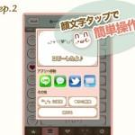 iPhoneから他のスマホやパカパカ携帯に送っても文字化けしない顔文字アプリ!