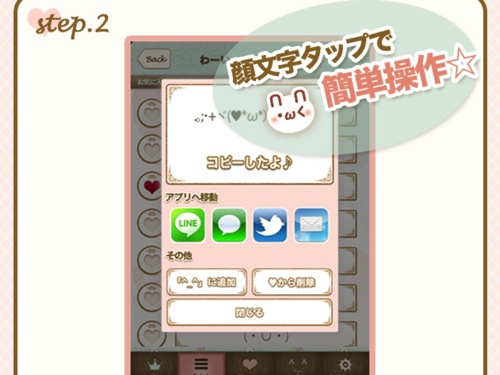 iphone-kaomoji-mojibake-20131216-195958.jpg