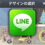 【LINE】トークの背景画像・デザインを変更する方法