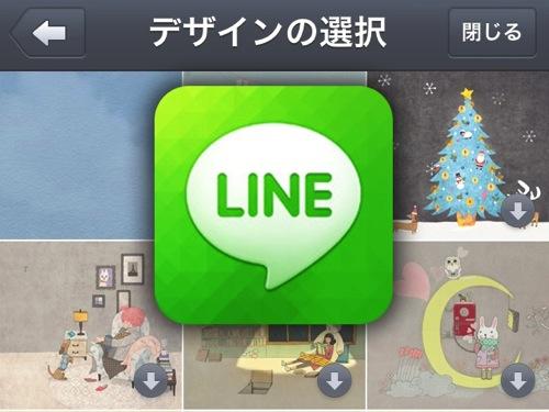 line-20130627-122250.jpg