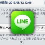 LINEの迷惑メールに対策するための設定方法