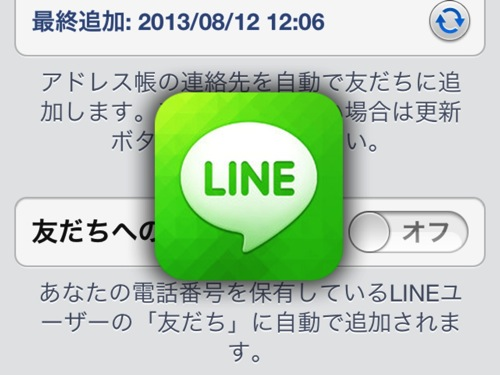 line-20130822-222213.jpg