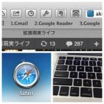 MacのSafariでブックマークをショートカットキーで呼び出す方法