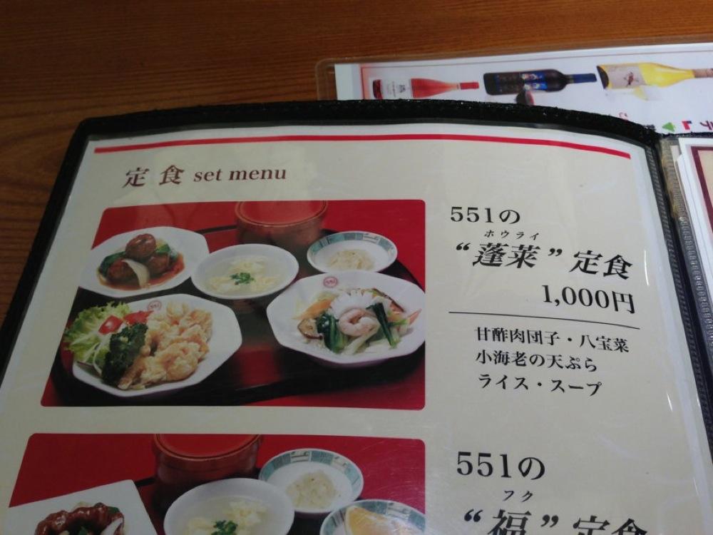 551の蓬莱定食