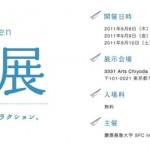 iPadを活用した展示が盛りだくさん!慶應義塾大学 安村研究室の「旅展」に行ってきました!