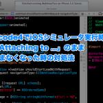Xcode4でiOSシミュレータ実行時に「Attaching to …」のまま進まなくなった時の対処法