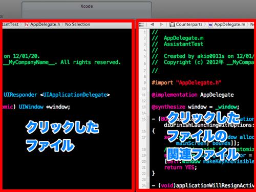 これは便利!Xcode4でアシスタントエディタの右側に任意のファイルを素早く表示する方法