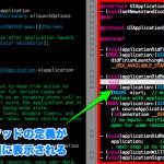 これは便利!Xcode4のアシスタントエディタでクラスやメソッドに関するコードを右側に素早く表示する方法