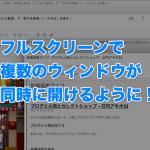 更に便利に! EvernoteのMac版、フルスクリーンで複数のノートを同時に開けるように!