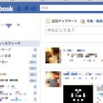 Facebookアカウントをメールアドレスや電話番号で検索されないようにする方法