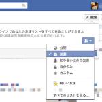 Facebookで友達リストを非表示(非公開)にする方法