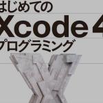 iPhoneアプリ開発入門本「はじめてのXcode4プログラミング」を書きました