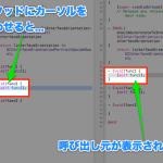 Xcode4.4の新機能!Assistant Editorで呼び出し元と呼び出し先を表示する