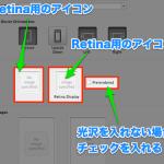 Xcode4でiPhoneアプリのアイコンを設定する方法