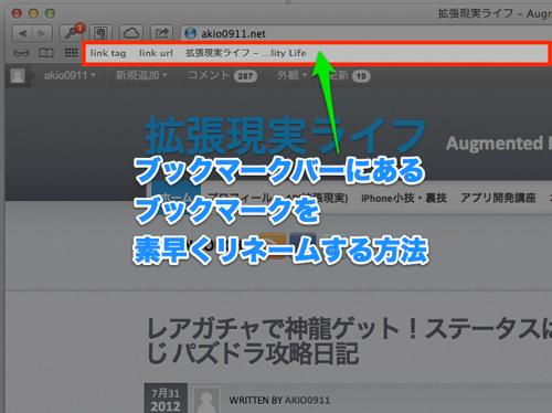 Mountain LionのSafariでブックマークバーの名前を素早く変更する方法