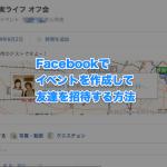 Facebookでイベントを作成して友達を招待する方法