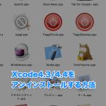 Xcode4.3/4.4をアンインストールする方法
