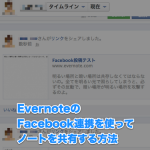 EvernoteのFacebook連携を使ってノートを共有する方法