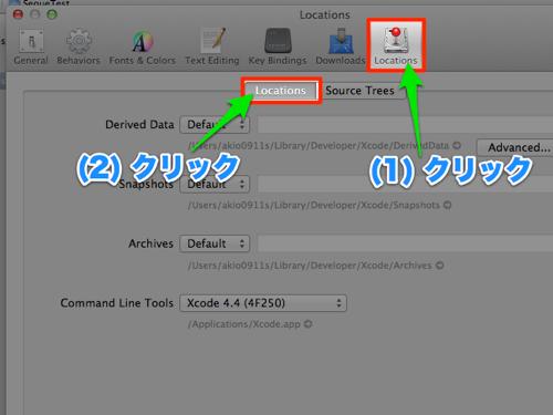 Xcode4でビルドされたファイルの...