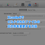 Xcode4でビルドされたファイルの出力先を変更する方法