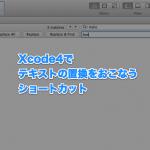 Xcode4でテキストの置換をおこなうショートカット
