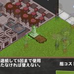 緑の墓石の使い方 ゾンビカフェ攻略日記