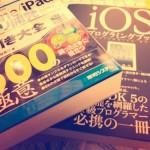レベル・目的別!iPhoneアプリ開発おすすめ書籍15冊(2012年8月版)