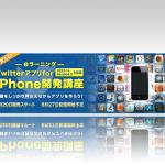 eラーニング版「Twitterアプリ for iPhone開発講座」販売開始!