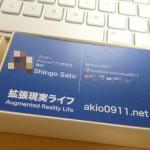 ブロガー名刺の定番!前川企画印刷さんに名刺デザインをお願いしてみた