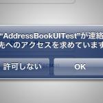 アドレス帳にアクセスしているアプリをiOS 6のプライバシー設定に対応させる方法