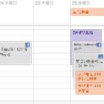 iOSのEventKitでiPhoneのカレンダー情報を読み取る方法