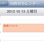 iOSでアプリからカレンダーに予定を追加する方法