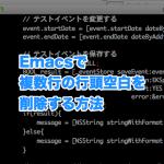 Emacsで複数行の行頭空白を削除する方法