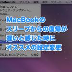MacBookのスリープからの復帰が遅いと感じた時にオススメの設定変更