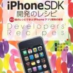 113個の開発レシピが満載! 書評「iPhoneSDK開発のレシピ」