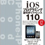 iPhoneアプリ開発におすすめの逆引き本!「iOSプログラミング逆引きリファレンス110」