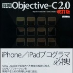 入門を終えたiOSプログラマにとっては必読 – 書評「詳解 Objective-C 2.0 改訂版」