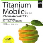 書評「Titanium Mobileで開発するiPhone/Androidアプリ」