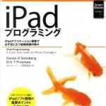 iPhoneアプリを作ったことはあるが、iPadアプリを作ったことは無い方に。書評「iPadプログラミング」