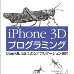 書評「iPhone3Dプログラミング OpenGL ESによるアプリケーション開発」