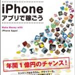他のiPhone関連書籍では読めない話が満載! 書評「iPhoneアプリで稼ごう」