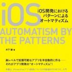 入門が終わった後に読むべき本! 書評「iOS開発におけるパターンによるオートマティズム」